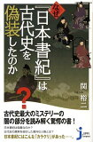 なぜ『日本書紀』は古代史を偽装したのか [ 関裕二 ]