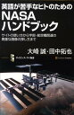 英語が苦手なヒトのためのNASAハンドブック サイトの使い方から宇宙・航空機関連の貴重な画像の探 (