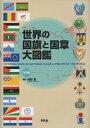 世界の国旗と国章大図鑑 五訂版 苅安 望