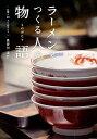 ラーメンをつくる人の物語 札幌の20人の店主たち [ 長谷川圭介 ]