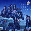 【楽天ブックス限定先着特典】僕たちは、あの日の夜明けを知っている (Type-B) (生写真付き) [ AKB48 ] - 楽天ブックス