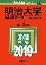 明治大学(政治経済学部ー一般選抜入試)(2019) (大学入試シリーズ)