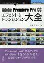 OD>Adobe Premiere Pro CCエフェクト&トランジション大全新版 (New Thinking and New Ways E-Bo) [ 石坂アツシ ]