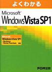 よくわかるMicrosoft Windows Vista SP1 [ 富士通エフ・オー・エム株式会社 ]
