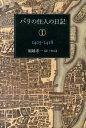 パリの住人の日記(1(1405-1418)) [ 堀越孝一 ]