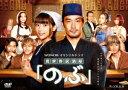 WOWOWオリジナルドラマ『異世界居酒屋「のぶ」』 DVD-BOX 白洲迅