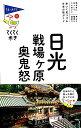 日光・戦場ヶ原・奥鬼怒第9版 (ブルーガイド・てくてく歩き)