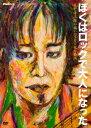 NHK DVD::ぼくはロックで大人になった 〜忌野清志郎が描いた500枚の絵画〜 [ 忌野清志郎 ]