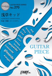 <strong>浅草キッド</strong> GUITAR SOLO・GUITAR & VOCA (GUITAR PIECE SERIES) [ ビートたけし ]