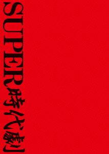 SUPER時代劇DVD-BOX[渡辺いっけい]