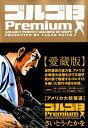 ゴルゴ13 Premium(アメリカ大統領選) [ さいとう・たかを ]