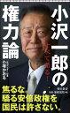 小沢一郎の権力論 (新書646) [ 小塚かおる ]