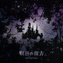 瞑目の彼方 (初回限定盤 CD+DVD) TVアニメ(ベルセルク)エンディングテーマ [ やなぎなぎ ]
