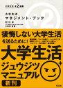 大学生活マネジメント・ブック (大学生活+2選書) [ 旺文社 ]