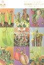 ネペンテスとその仲間たち 食虫植物ハンドブック ネペンテスとその仲間たち [ 土居寛文 ]
