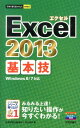 Excel 2013基本技 (今すぐ使えるかんたんmini) [ 技術評論社 ]