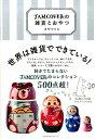 JAMCOVERの雑貨とおやつ [ OzawaRie ]