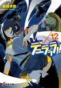 デュラララ!!×12 (電撃文庫) [ 成田良悟 ]...