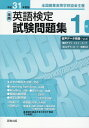 全商英語検定試験問題集1級(平成31年度版) 全国商業