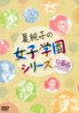 夏純子の女子学園シリーズ 白薔薇 DVD-BOX [ 夏純子 ]