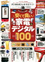 デジタルガジェット完全ガイド (100%ムックシリーズ 完全ガイドシリーズ 186)