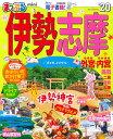 まっぷる伊勢志摩mini('20) (まっぷるマガジン)