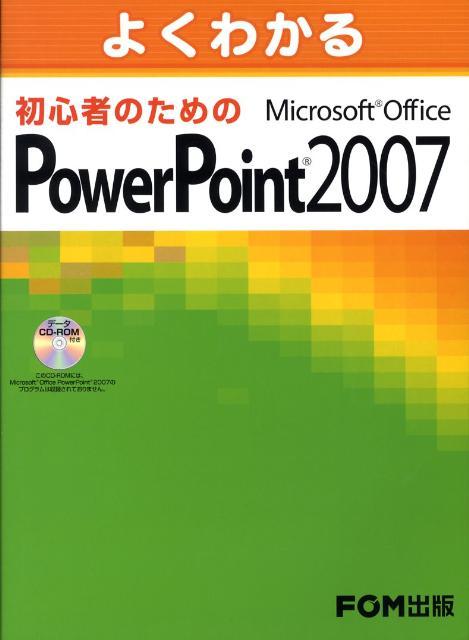 よくわかる初心者のためのMicrosoft Office PowerPoint [ 富士通エフ・オー・エム株式会社 ]