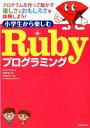 小学生から楽しむRubyプログラミング プログラムを作って動かす楽しさとおもしろさを体験し [ まち