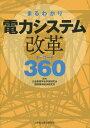 まるわかり電力システム改革キーワード360 [ 公益事業学会 ]