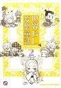 世界BL妄想童話(2) BLコミックアンソロジ- (KOBUNSHA BLコミックシリ-ズ)