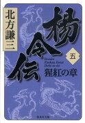 楊令伝(5(猩紅の章))