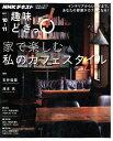 楽天楽天ブックス家で楽しむ私のカフェスタイル (NHKテキスト NHK趣味どきっ!) [ 石井佳苗 ]