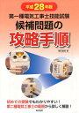 第一種電気工事士技能試験候補問題の攻略手順(平成28年版) [ 電気書院 ]