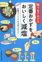 定番おかずをおいしく減塩 計量スプーンでできる味つけのコツ (絵で見てわかる) 松田康子