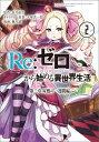 Re:ゼロから始める異世界生活第二章屋敷の一週間編(2) (ビッグガンガンコミックス) 長月達平