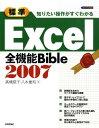標準Excel 2007全機能bible [ 高橋慈子 ]