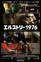 エルストリー1976- 新たなる希望が生まれた街 - ポール ブレイク