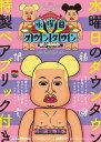 """『水曜日のダウンタウン6 7』+""""松本人志ベアブリック""""BOXセット [ ダウンタウン ]"""