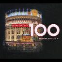 ベスト・オールディーズ 100 永遠のロカビリー&ポップス [ (オムニバス) ]