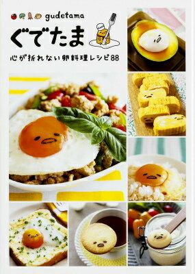 ぐでたま心が折れない卵料理レシピ88 [ サンリオ ]...:book:17703276