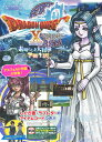 ドラゴンクエストX オンライン Wii・WiiU・Windows・dゲーム・N3DS版 素晴らしき大冒険&学園生活 (Vジャンプブックス) [ Vジャンプ編集部 ]