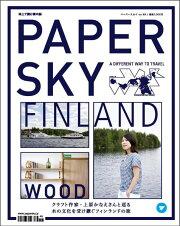 Paper Sky フィンランド特集号