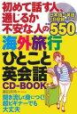 楽天楽天ブックス初めて話す人、通じるか不安な人の海外旅行ひとこと英会話CD-BOOK [ 藤田英時 ]