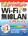今すぐ使えるかんたんWi-Fi無線LAN入門ガイド [ オンサイト ]