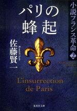 パリの蜂起