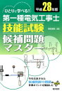 ひとりで学べる!第一種電気工事士技能試験候補問題マスター 平成28年版 [ 電気書院 ]