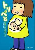 トリペと 妊婦、はじめました