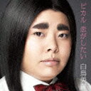 【送料無料】ピカル 恋がしたい(初回限定CD+DVD)