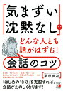 「気まずい沈黙なし」でどんな人とも話がはずむ!会話のコツ (Asuka business &