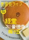 世田谷ライフmagazine(No.62) 美味しくて、楽しくて。つい、長居しちゃう経堂/豪徳寺/梅